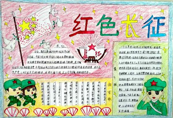 """""""弘扬长征精神 做红色传人""""手抄报"""